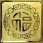 แผ่นทองเหลือง ฮกลกซิ่ว