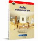 หนังสือ จัดบ้านตามหลักฮวงจุ้ย ยุค 8