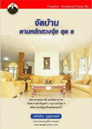 หนังสือ จัดบ้านตามหลักฮวงจุ้ย ยุค 8 (ฮวงจุ้ยบ้าน)