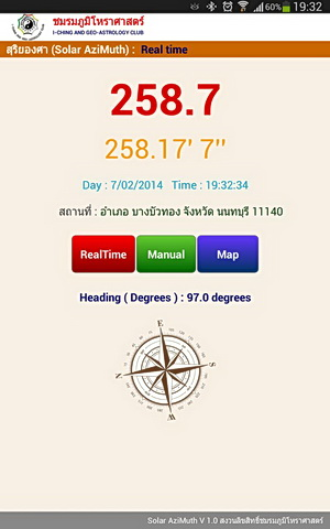Solar AziMuth Android